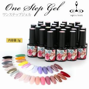 ポリッシュ カラージェル ワンステップジェル ワンステップ カラージェル 30種 5g LED UV対応 ジェルネイル|aqua-nail