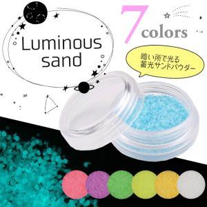 蓄光パウダー 夜行 蛍光 選べる7色 蓄光サンド グローネイル ジェルネイル デコ レジンクラフト|aqua-nail