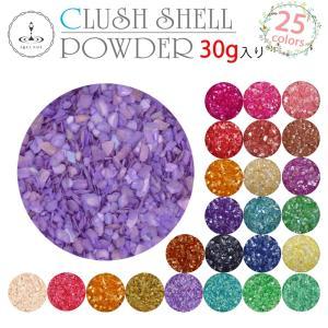 天然 クラッシュシェルパウダー 30g選べる23色 ジェルネイル デコ レジンクラフト|aqua-nail