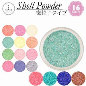 クラッシュシェル 微粒子タイプ 選べる12色 ジェルネイル デコ レジンクラフト|aqua-nail