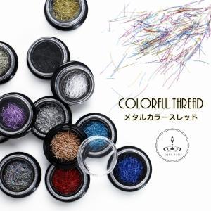 ネイル 糸 ヤーン カット 選べる12色 ジェルネイル アートパーツ ネイルパーツ グリッター デコ レジンクラフト|aqua-nail