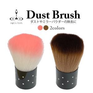 ジェルネイル ダストブラシ 選べる3色|aqua-nail