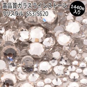 スワロフスキー代用 改良!! 高品質ガラスストーン クリア SS20 SS12 SS10 SS8 SS6 SS4 SS3 10グロス ラインストーン クリスタル アクリル ネイル デコ レジン|aqua-nail