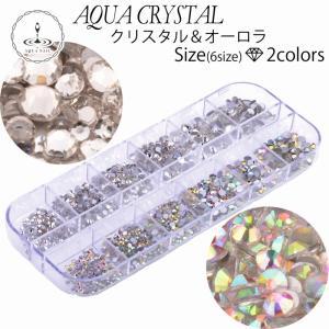 高品質 ガラスストーン ケース入り SS4 SS6 SS8 SS10 SS12 SS16 ラインストーン クリスタル オーロラ クリスタルAB ネイル デコ レジンクラフト|aqua-nail