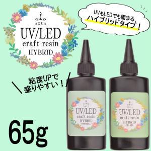 LEDにも対応!! LED UV レジン液 クリア 高粘度 ハード 65g|aqua-nail