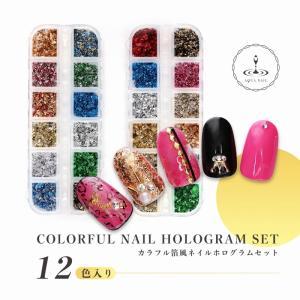 乱切り ホイル 乱切り 箔 12色セット ジェルネイル ホログラム デコ レジンクラフト|aqua-nail