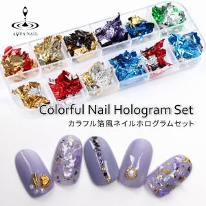 カット ホイル カット 箔 12色セット ジェルネイル ホログラム デコ レジンクラフト|aqua-nail