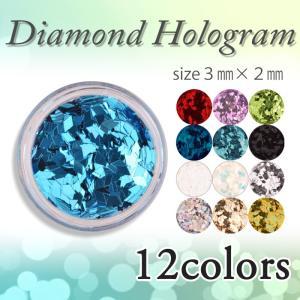 ひし形 ダイヤ型 ホログラム 選べる12色 ジェルネイル ネールアート アーガイル グリッター ラメ デコ レジンクラフト|aqua-nail