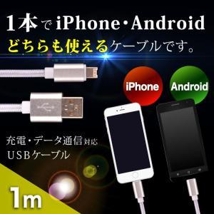 マイクロUSB ライトニングケーブル 1m 合金 ナイロンメッシュケーブル iPhone アイフォン 充電ケーブル 充電器 スマホ|aqua-nail