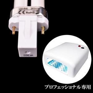 ネイル 36W・UVライト用 9w×4本交換用電球|aqua-nail|02