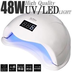 送料無料 LEDライト UVライト 48W 簡単センサー付 低ヒート機能で安心 ジェルネイル レジンクラフト 手芸|aqua-nail