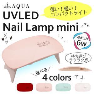 LEDライト UVライト 6W 持ち運びに便利な軽量コンパクトサイズ ジェル ネイル レジンクラフト 手芸