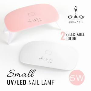 LEDライト UVライト 6W タイマー付き 持ち運びに便利な軽量コンパクトサイズ ジェル ネイル レジンクラフト 手芸|aqua-nail