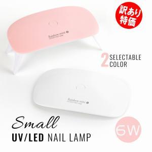 訳アリ LEDライト UVライト 6W タイマー付き 持ち運びに便利な軽量コンパクトサイズ ジェル ネイル レジンクラフト 手芸|aqua-nail