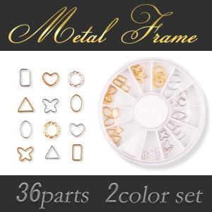 ネイル メタルフレーム [ゴールド6種×3個][シルバー6種×3個]36個入り アートパーツ ネイルジュエリー 3D デコ メタルパーツ スタッズ|aqua-nail