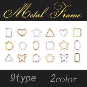 ネイル メタルフレーム[ゴールド9種][シルバー9種]各10個入り アートパーツ ネイルジュエリー 3D デコ メタルパーツ スタッズ|aqua-nail