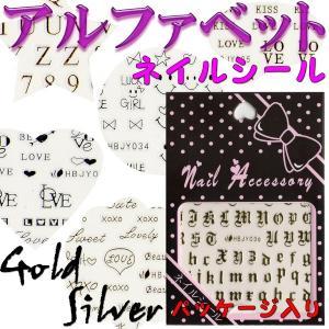 アルファベット 文字ネイルシール ゴールド/シルバー 各色12種セット|aqua-nail