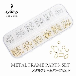 ネイル メタルフレーム 12タイプセット アートパーツ ネイルジュエリー 3D デコ メタルパーツ スタッズ|aqua-nail
