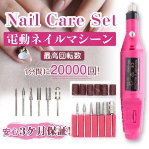 保証付き ネイルマシーン ネイルドリル 電動ネイルマシーン ネイルマシン ネイルオフ ジェルネイル スカルプ|aqua-nail
