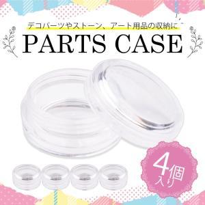 ネイル パーツケース 丸ケース 4個セット デコ レジンクラフト|aqua-nail