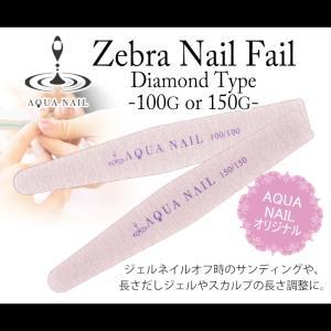 ネイルファイル エメリーボード <ダイヤモンド型>3本セット 選べる(100G or 150G)|aqua-nail