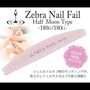 ネイルファイル エメリーボード <半円型>3本セット(180G)|aqua-nail