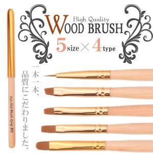 高級木製 ネイル筆 ブラシ キャップ付選べる20タイプ(平筆 ラウンド フレンチ ライン) ジェルネイル デコ ジェルブラシ|aqua-nail