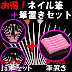 お得!! ネイル ブラシ・筆 15本セット+ ブラシホルダー 2点セット ネイル筆 ネイルブラシ スカルプ ジェルブラシ デコ|aqua-nail