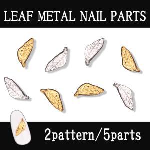 ネイルジュエリー リーフ パーツ 5個入り スタッズ アートパーツ 3D デコ メタルパーツ レジン パーツ ネイル パーツ|aqua-nail