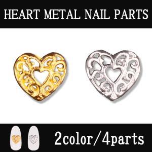 ネイルジュエリー ハート パーツ 4個(2個+予備2個)入り スタッズ アートパーツ 3D デコ メタルパーツ レジン パーツ ネイル パーツ|aqua-nail