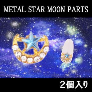 ネイルジュエリー 月 星 ムーン スター パーツ 2個入り スタッズ アートパーツ 3D デコ メタルパーツ レジン パーツ ネイル パーツ|aqua-nail