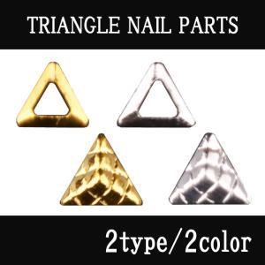 トライアングル ピラミッド 三角 スタッズ メタルパーツ 10個入り スタッズ アートパーツ 3D デコ メタルパーツ レジン パーツ ネイル パーツ|aqua-nail