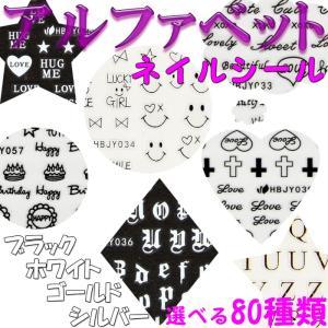 ネイルシール アルファベット 文字 ホワイト/ブラック/ゴールド/シルバー 選べる80種類|aqua-nail
