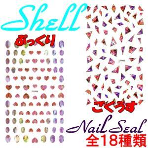 ステンドグラス 大理石風 シェル ネイルシール|aqua-nail