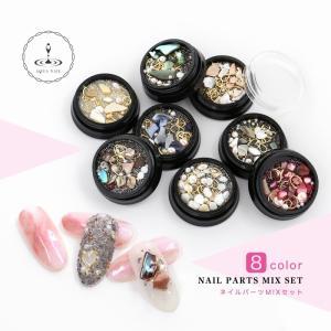 ネイル パーツミックス シェル パール メタルフレーム 選べる8色 ネイル パーツ デコ レジンクラフト|aqua-nail