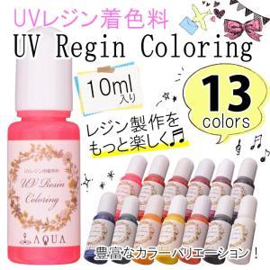 [期間限定価格] レジン液 着色剤 10ml 選べる13色|aqua-nail