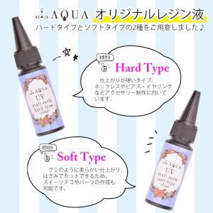 透明感抜群!! UVレジン液 ソフト ハード 25g|aqua-nail|02
