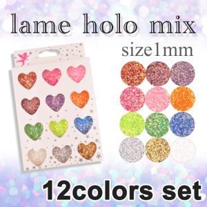 ラメホロ ミックス ラメ&ホログラム1mm mix 12色セット ジェルネイル グリッター デコ レジンクラフト|aqua-nail