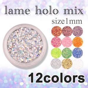 ラメホロ ミックス ラメ&ホログラム1mm mix 選べる12色 ジェルネイル グリッター デコ レジンクラフト|aqua-nail