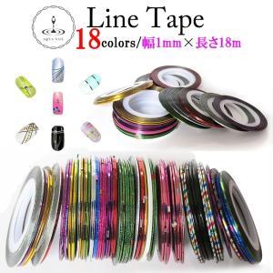 お得な20色セット ジェルネイル アート用ラインテープ|aqua-nail
