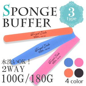 ネイル 水洗いOK ウォッシャブル スポンジバッファー [ストレート ボード ダイヤモンド](100G・180G)選べる4色1本|aqua-nail