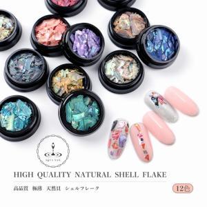 シェルフレーク 極薄 天然貝 シェルパーツ 選べる12色 ジェルネイル デコ レジンクラフト|aqua-nail