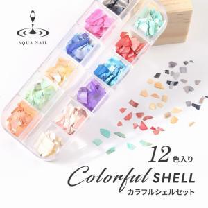 カラフル シェルフレーク 12色セット クラッシュシェル シェルパーツ ジェルネイル デコ レジンクラフト|aqua-nail