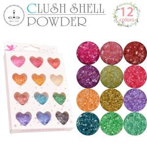天然 クラッシュシェルパウダー 12色セット ジェルネイル デコ レジンクラフト|aqua-nail