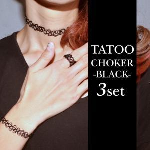 タトゥーチョーカー ネックレス ブレスレット リング 3点セット アクセサリー メンズ レディース|aqua-nail