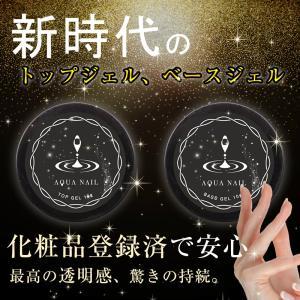 トップジェル ベースジェル 10g 最高の透明感!驚きの持続を!!|aqua-nail