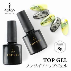 ノンワイプトップジェル 8g ポリッシュジェル トップコート クリアジェル ポリッシュジェル ジェルネイル|aqua-nail
