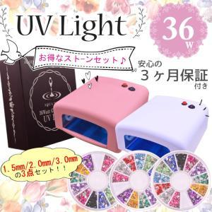 ネイルからレジンまで幅広く使える36W UVライトと12色×3サイズのアクリルラインストーンセットで...
