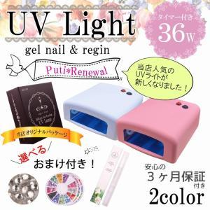 送料無料 NEW 36W UVライト 本体+電球4本付 レジンにも便利 ジェルネイル レジンクラフト 手芸|aqua-nail