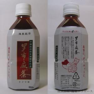 美容と健康の羅布麻茶(ラフマ茶) ペットボトル 350ml×24本×2ケース|aquabar-style|02